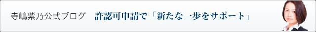 blg_title_terashima