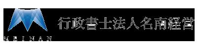 【公式】行政書士法人名南経営